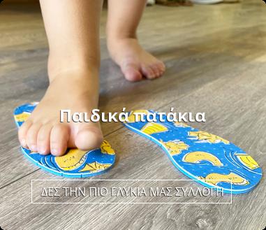 Παιδικοί Πάτοι Παπουτσιών